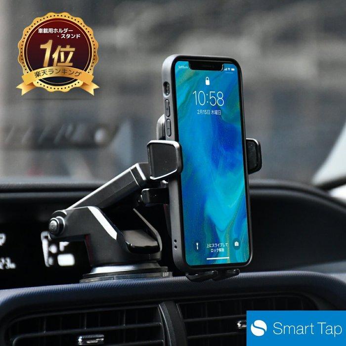 《FOS》日本 Smart Tap 智能 手機支架 手機座 手機車架 超強吸盤 車用 手機架 汽車 熱銷 2019新款