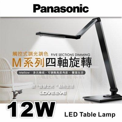 【Alex】Panasonic 國際牌 HH-LT0616P09 LED 12W 檯燈 M系列 2019 新品 NEW