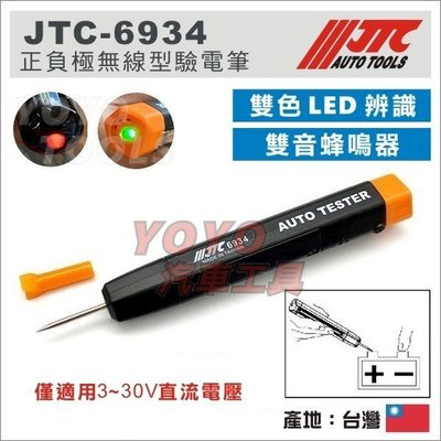 【YOYO汽車工具】JTC 6934 正負極無線型驗電筆 無線 試電筆 刺針 檢電筆 / 可分正負極 峰鳴