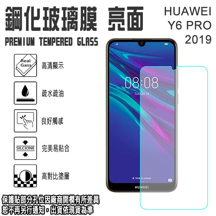 日本旭硝子玻璃 0.3mm 6.09吋 華為 Y6 PRO (2019) 鋼化玻璃保護貼/強化玻璃 螢幕貼 玻璃貼