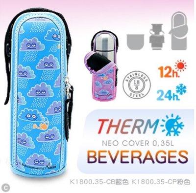 【LLW裝備】Laken Thermo Beverage (公司貨) 兒童保溫瓶(0.35L) 雲朵圖案 藍色/粉色可選