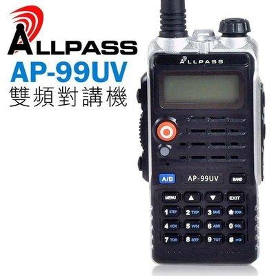 實體店面》ALL PASS 雙頻對講機 AP-99UV 超輕薄 雙頻段 6W大功率 AP99 時尚外觀 雙待機
