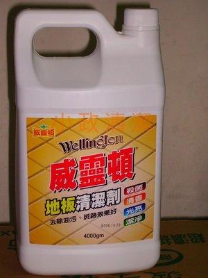 ◇小政清潔社◇ 【工廠直營】威靈頓 地板清潔劑 4000gm 殺菌、去垢