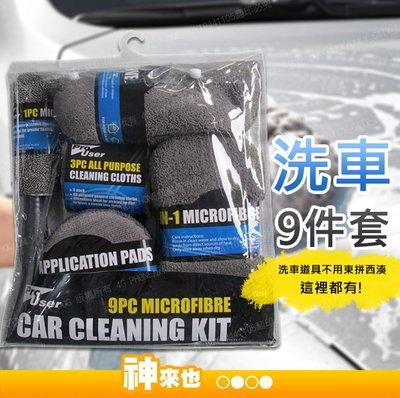 【 附發票 神來也】洗車工具九件套 洗車用品 9件超細纖維洗車清潔套裝 超細纖維毛巾 打蜡海绵 洗海綿 洗手套 輪刷