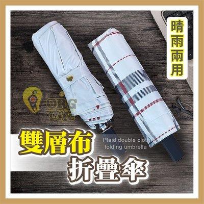 ORG《SD2284h》貴一點絕對值得~雙層布 折疊傘 摺疊傘 三折傘 遮陽傘 雨傘雨具 防曬遮陽 晴雨傘