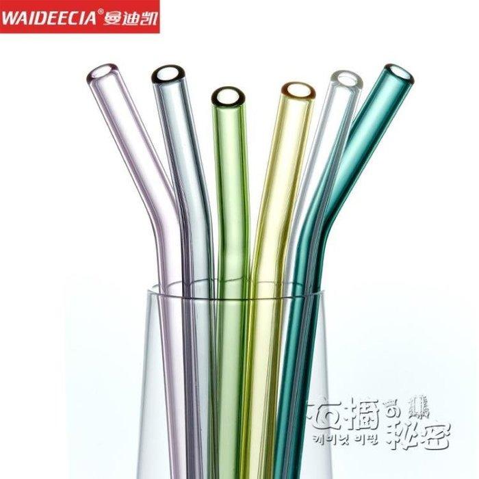 玻璃吸管 耐高溫 高硼硅耐熱玻璃彎吸管防口紅透明果汁飲管硬質