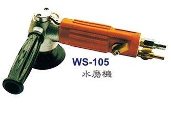 [瑞利鑽石] TOP 水磨機(配安全開關)  WS-105  、  WS-105L  單台