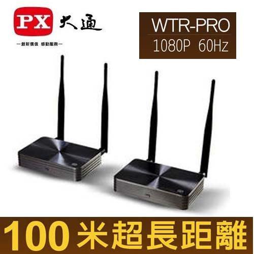 喬格電腦  PX大通 超長距離 HDMI無線傳輸盒 WTR-PRO 1080p 多點傳輸 無線100米 3D支援