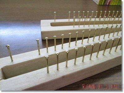 【彩暄手工坊】釘板ET32 (6分板 單邊32釘)~手工藝材料、日本編織書、進口毛線、編織工具~