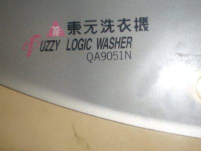 東元洗衣機電腦板 QA9051N
