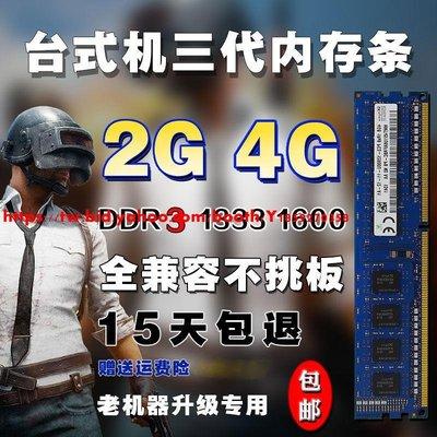 原裝兼容內存條DDR3 1333 1600 2G 4G 8G 臺式機內存條三代電腦宜家優選*7119** 台北市