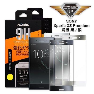 妮妮通訊~♥ NISDA 滿版 9H鋼化玻璃保護貼 滿膠 二次強化 SONY Xperia XZ Premium 黑銀粉