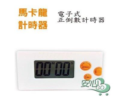 《安心Go》 含稅 馬卡龍 計時器 背光功能 大鈴聲音樂 正/倒數計時 計時器 電子計時器 贈 4號電池*2