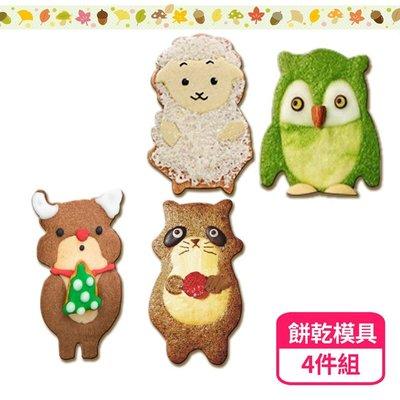 超萌手工不鏽鋼餅乾模具4件組 - 喜羊羊、聖誕麋鹿、狸貓、貓頭鷹