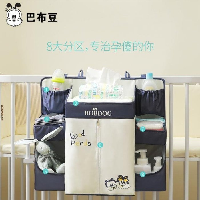 【小妮子時尚】嬰兒床掛袋床頭便捷收納袋多功能大容量尿片袋儲物袋可水洗