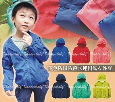 【達搭ㄅㄨˊ寶貝屋】D801760多色連帽防風防水外套 輕量 防潑水 保暖 高領 護頸 連帽 夾克 外搭
