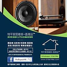【 特平影音維修™ 】    擴音機 / 投影機 / 影碟機 / 唱碟機 / 音箱 / 音響組合 / 家庭影院 / 專業音響器材