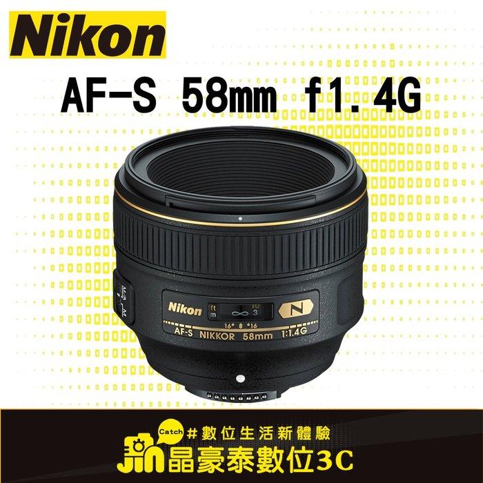 Nikon AF-S NIKKOR 58mm f/1.4 G 鏡頭 標準定焦 大光圈 人像鏡 公司貨 台南晶豪泰3C 3