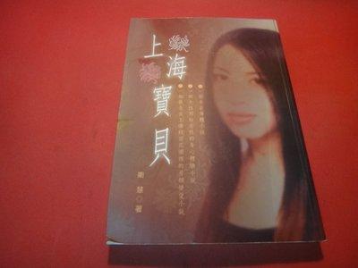 【愛悅二手書坊 12-23】上海寶貝     衛慧/著     生智