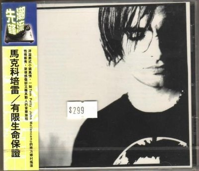 華聲唱片- 馬克科培雷 Marc Copely / 有限生命保證Limited Lifetime Guarantee  / 全新未拆CD -- 110318