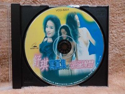 舒淇 裸體精靈 寫真 VCD