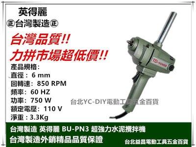 【台北益昌】台灣製造 英得麗 BU-PN3 超強力水泥攪拌機 電動攪拌機 打泥機 750W!