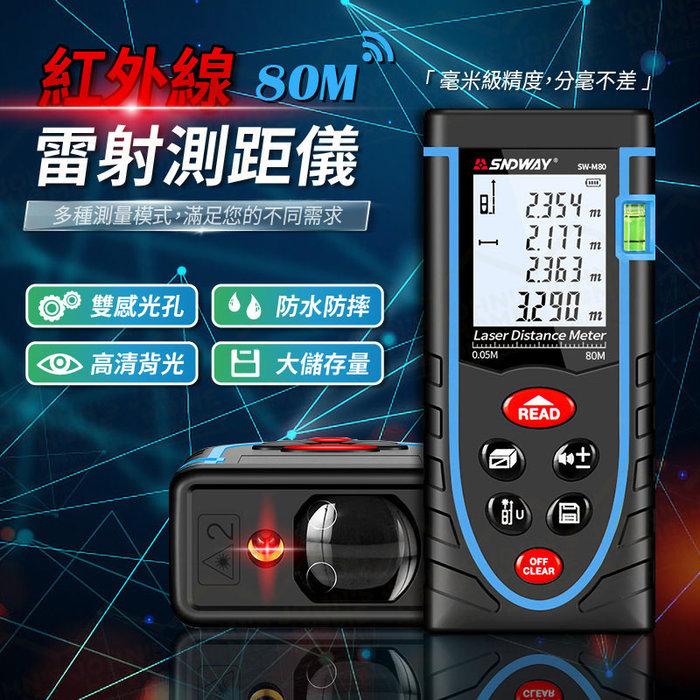 紅外線雷射測距儀 80M款 毫米級精準測量 電子尺雷射尺激光尺測量儀空間測量檢測器建築用【BE0310】《約翰家庭百貨