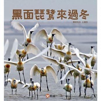 【小幫手2館】信誼  黑面琵鷺來過冬