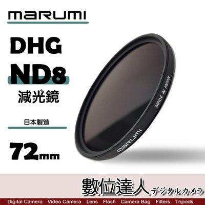 【數位達人】日本 Marumi DHG ND8 72mm 減光鏡 多層鍍膜 薄框 減3格 / 另有 ND64 XSPRO