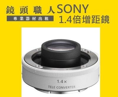 ☆鏡頭職人☆::: SONY 1.4 倍增距鏡 1.4X ( SEL14TC )  師大 板橋 楊梅