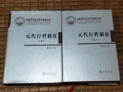 不二書店 元代行省制度 李治安 中華書局 上下兩冊 精裝本 印數 2000冊 簡體書