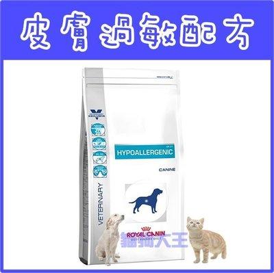 **貓狗大王**法國皇家犬用專業飼料.DR21 皮膚過敏 -2kg