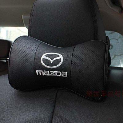馬自達6 M6 CX-5 CX-7 M2 M8 M5 MAZDA CX5 馬自達3 真皮頭枕 護頸枕 保健枕 頸枕頭靠枕