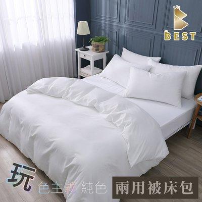 【現貨】經典素色兩用被床包組 柔絲棉 單人 雙人 加大 特大 均一價 純淨白 台灣製造 床包加高35CM BEST寢飾