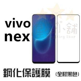 VIVO NEX 玻璃鋼化膜 手機膜 保護膜 貼膜 鋼化膜 保護貼 玻璃保護貼(散裝無盒)