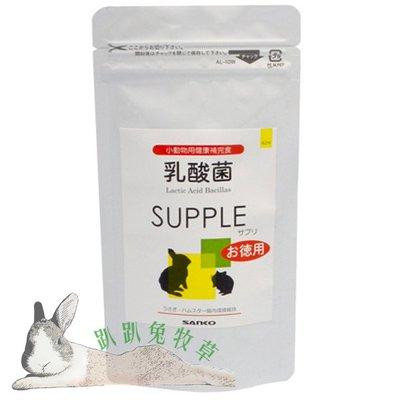 【趴趴兔牧草】Sanko 乳酸菌 100克 兔 天竺鼠 腸胃消化