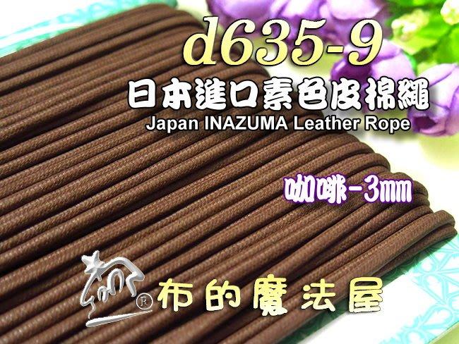 【布的魔法屋】d635-9日本進口咖啡3mm素色皮棉繩 (日本製仿皮棉繩,日本棉繩,縮口圓包繩.拼布出芽,蠟繩臘繩皮繩)