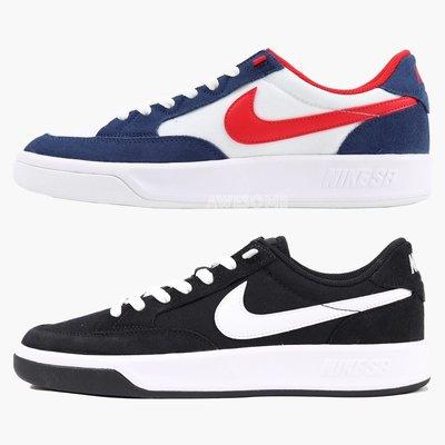 現貨 可開發票NIKE SB ADVERSARY PRM 休閒鞋 滑板鞋 男女鞋 CW7456-400 CW7456-001