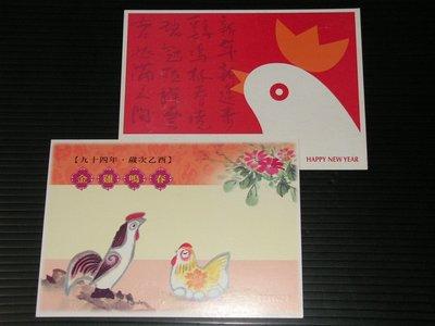 【愛郵者】〈郵政明信片〉賀年抽獎明信片 新片 93年 新年-雞 2片一組 台南市府城郵友協會 直接買 / MN93-雞2