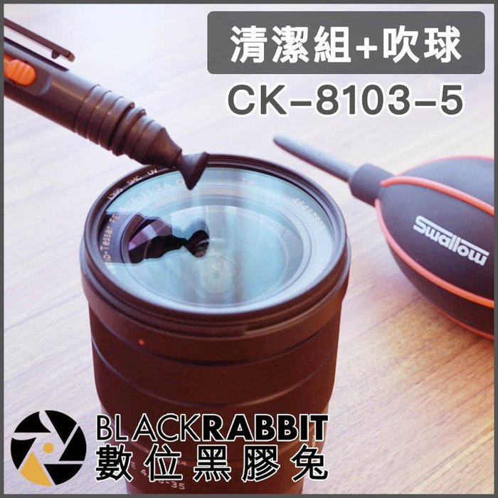 數位黑膠兔【 CK-8103-5 清潔組+吹球 】 Swallow 清潔筆 鏡頭筆 拭淨筆 拭鏡筆 鏡頭清潔 相機 單眼