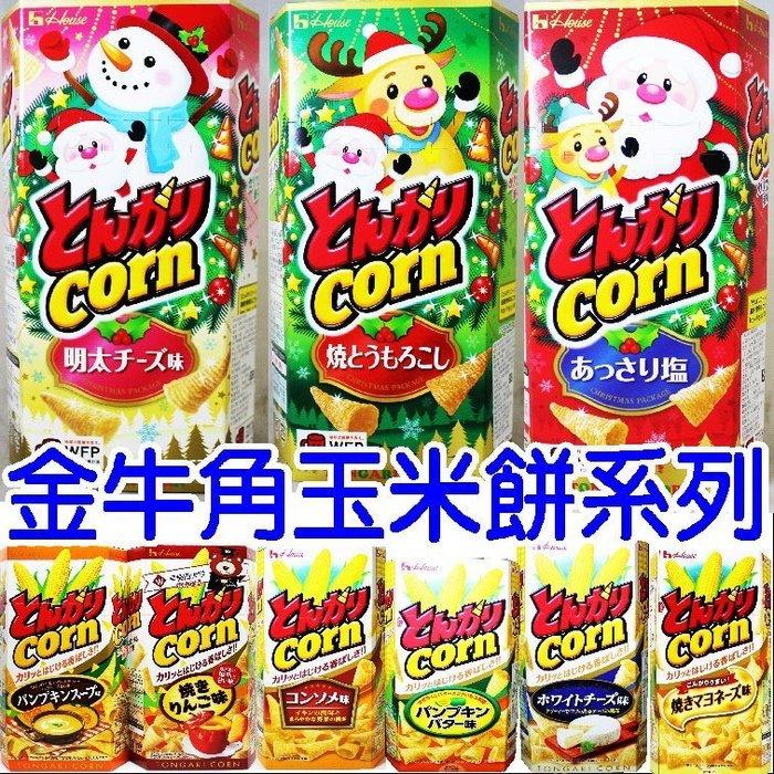 舞味本舖 日本 好侍 牛角玉米餅系列  香酥好吃 經典熱銷