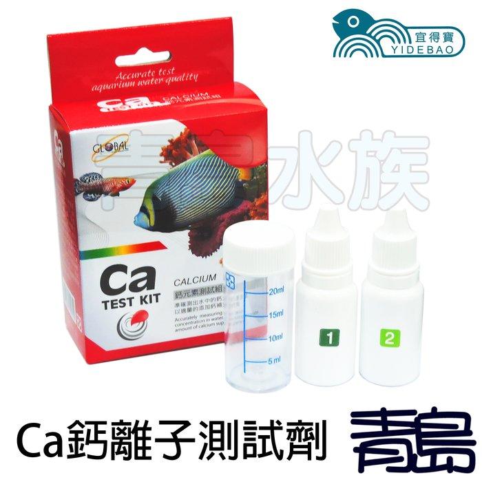 AL。。。青島水族。。。E-001台灣宜得寶-----Ca鈣離子測試劑 水質測試必備 數據準確 檢測容易 淡水海水適用