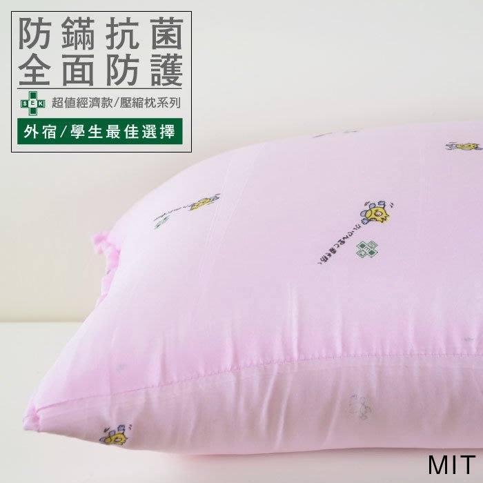 MIT枕頭/枕心【防螨抗菌壓縮枕】粉紅超值款 絲薇諾(超商取貨2顆(含)以上拆單恕不提供多件現折優惠)