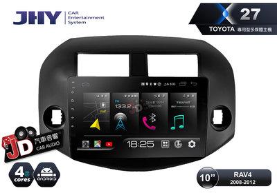 【JD汽車音響】JHY X27 XS27 TOYOTA RAV4 08-12 10吋專車專用安卓主機 4+64G 聲控