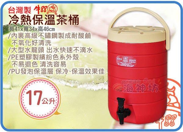 =海神坊=台灣製 牛88 保溫冰桶 營業用冷熱保溫茶桶 飲料桶 咖啡桶 啤酒桶 #304內膽 17L 4入5900元免運