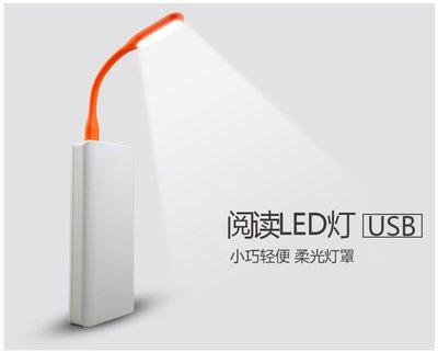 【柑仔舖】360°可彎曲 停電救星 LED燈USB燈 單車燈 桌燈檯燈 夜燈露營燈 支援行動電源 電腦筆電 手機充電器