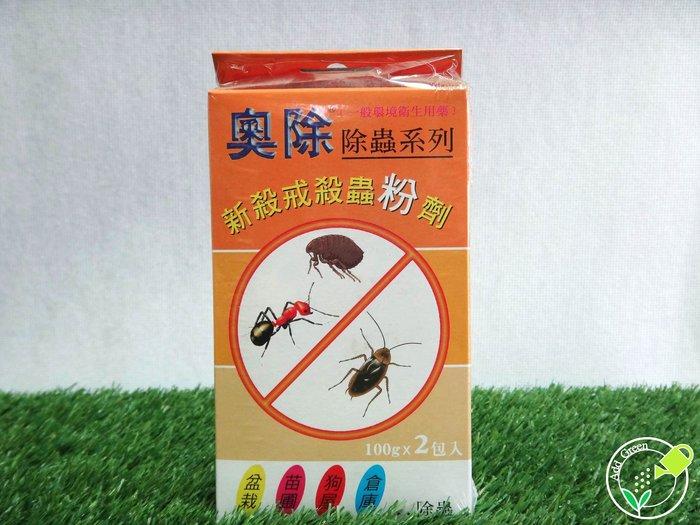 【加點綠】『超值組合價』單次購買4包_奧除新殺戒-殺蟲粉劑 (100 g)