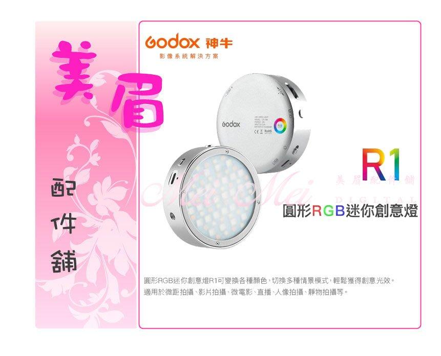 美眉配件 GODOX R1 RGB LED 圓形 攝影燈 直播 自拍 外拍 持續燈 補光燈 鋰電 微距拍攝 迷你攝影燈
