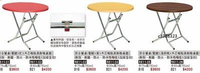 最信用的網拍~高上{全新}2.5尺折合餐桌(R611-01)電鍍折合餐桌/申請専利餐桌腳