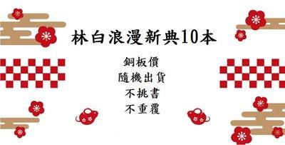 福袋 林白浪漫新典 外國羅曼史10本【絕版 回頭書】【隨機出貨 不挑書 不重覆】200703